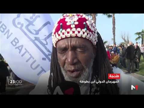 العرب اليوم - شاهد طنجة تحتضن مهرجانًا دوليًّا