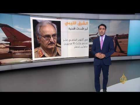 العرب اليوم - بالفيديو خارطة القوى في شرق ليبيا وأبرز الاغتيالات التي تمّت في المنطقة