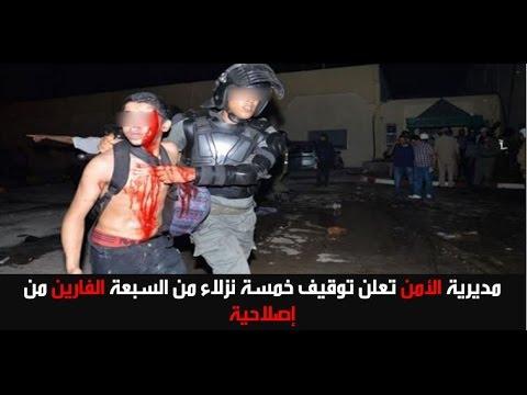 العرب اليوم - بالفيديو  توقيف 5 من النزلاء الـ7 الهاربين من سجن في سلا