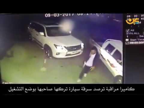 العرب اليوم - شاهد لحظة سرقة سيارة تركها صاحبها في وضع التشغيل