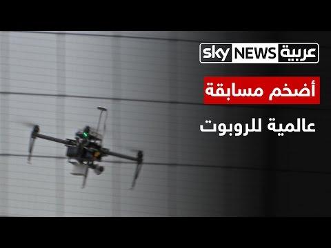 العرب اليوم - شاهد 5 ملايين دولار جوائز مسابقة محمد بن زايد للروبوت