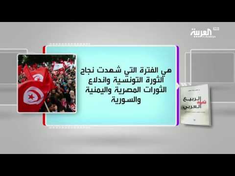 العرب اليوم - بالفيديو برنامج كل يوم كتاب يستعرض ضد الربيع العربي
