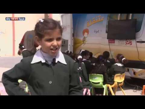 العرب اليوم - شاهد مكتبة متنقلة للأطفال في غزة