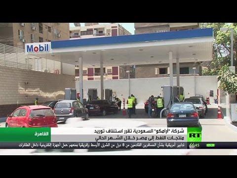 العرب اليوم - مصر تتسلم شحنتي وقود من أرامكو
