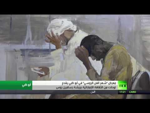 العرب اليوم - شاهد أبو ظبي تحتضن شهر الفن الروسي