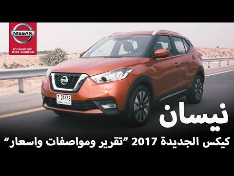 العرب اليوم - بالفيديو سيارة نيسان كيكس 2017 الجديدة تصل إلى السعودية