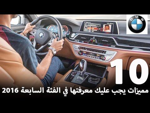 العرب اليوم - بالفيديو 10 مميزات يجب  معرفتها في سيارة بي إم دبليو الفئة السابعة الجديدة