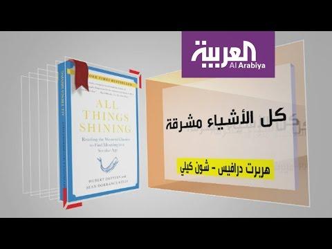 العرب اليوم - شاهد كل يوم كتاب يستعرض كل الأشياء مشرقة