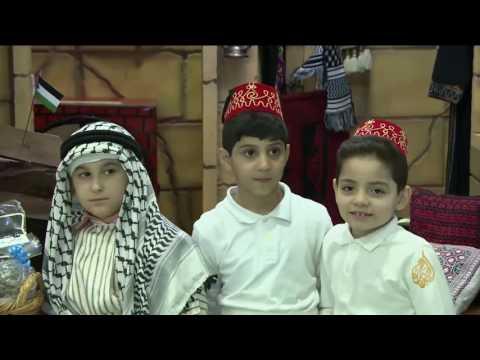 العرب اليوم - شاهد أيام فلسطينية بلمسات الطفولة في العاصمة القطرية