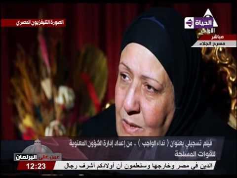 العرب اليوم - شاهد فيلم تسجيلي بعنوان نداء الواجب