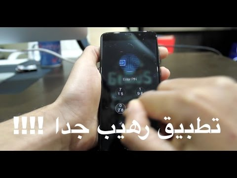 العرب اليوم - شاهد تطبيق جديد لعدم معرفة كلمة السر