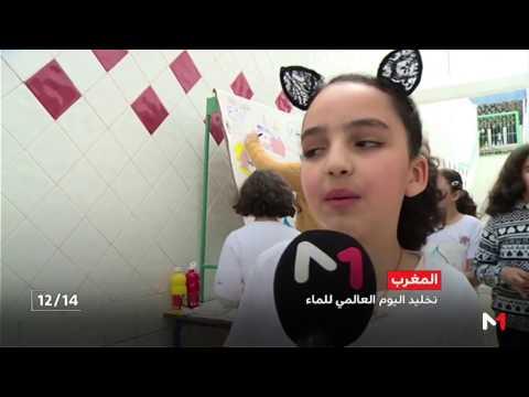العرب اليوم - شاهد الأطفال ينخرطون في فعاليات تخليد اليوم العالمي للماء