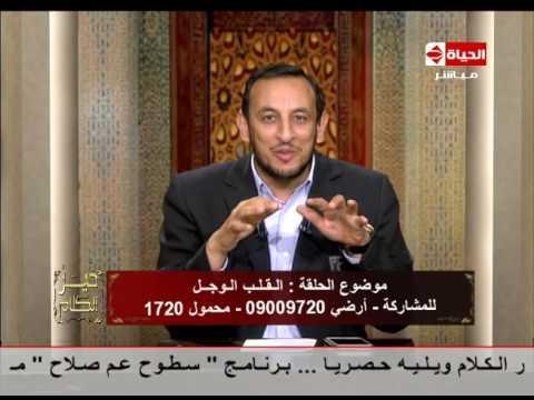 العرب اليوم - بالفيديو القلب الوجل أبرز صفات القلب السليم