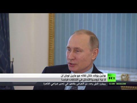 العرب اليوم - شاهد بوتين يؤكد أن لا نية لروسيا التدخل في انتخابات فرنسا