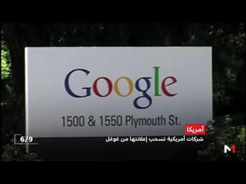 العرب اليوم - شاهد غوغل تعتذر عن محتوى إعلاني مثير للجدل على يوتيوب