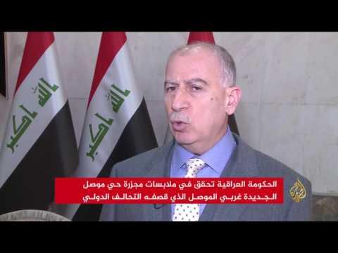 العرب اليوم - الحكومة العراقية تحقّق في ملابسات مذبحة حي الموصل الجديدة