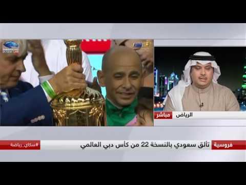 العرب اليوم - بالفيديو تألقّ سعودي في النسخة 22 من كأس دبي العالمي للخيول