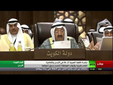 العرب اليوم - شاهد كلمة أمير الكويت خلال أعمال القمة العربية