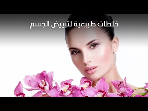 العرب اليوم - أفضل خلطات طبيعية لتبييض الجسم