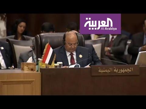 العرب اليوم - وقف التدخلات الإيرانية أهم مخرجات القمة العربية