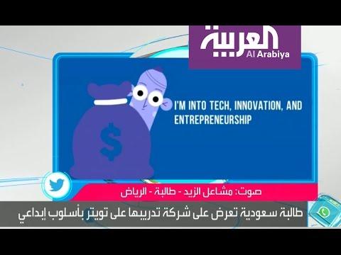 العرب اليوم - عروض التوظيف على تويتر تنهال على السعودية