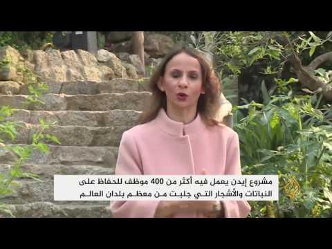 العرب اليوم - مشروع إيدن البريطاني أحد أكبر المشاتل في العالم