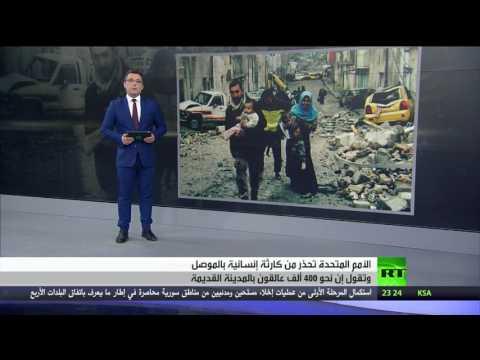 العرب اليوم - شاهد تحذيرات أممية من كارثة إنسانية في الموصل