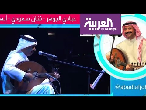 العرب اليوم - شاهد عبادي الجوهر يوضح موقفه من الهجوم عليه