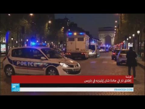 العرب اليوم - شاهد مقتل شرطي فرنسي في حادث الشانزليزيه