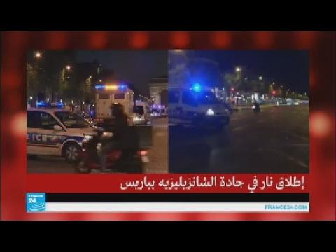 العرب اليوم - شاهد الشرطة تبحث عن شخص متواطئ مع مطلق النار في الشانزليزيه