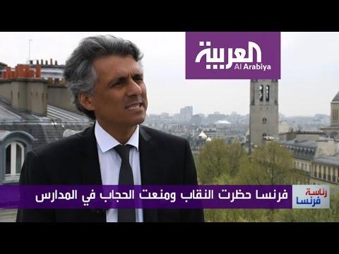 العرب اليوم - أشهر فرنسي يدفع الغرامات عن النساء المحجّبات بسبب تمسّكهن بخيارهن