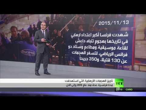 العرب اليوم - أبرز الهجمات المتطرّفة التي وقعت في فرنسا منذ 2015