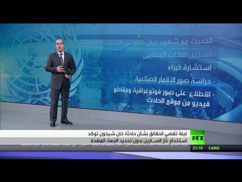 العرب اليوم - شاهد لجنة أممية تؤكد استخدام الكيماوي في إدلب