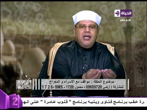 العرب اليوم - شاهد الشيخ محمد توفيق يؤكد أن طيب النساء في الحلال