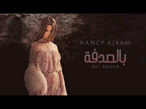 العرب اليوم - نانسي تنتهي من إصدار ألبومها الغنائي بعد طرح بالصدفة