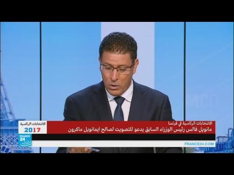 العرب اليوم - شاهد مانويل فالس يدعو إلى التصويت لصالح ماكرون