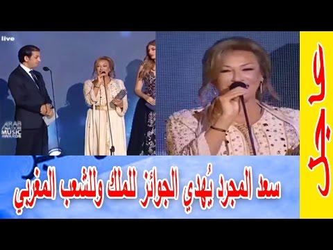 العرب اليوم - شاهد سعد المجرد يُهدي جوائزه للملك محمد السادس