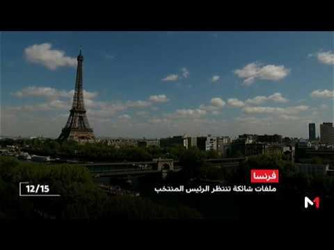 العرب اليوم - شاهد قضايا أمنية تتعلّق بالجماعات المتطرّفة تشغل الشارع الباريسي