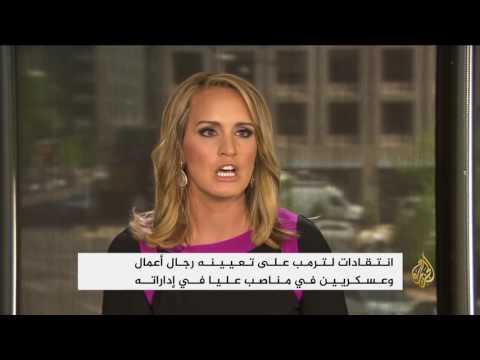العرب اليوم - شاهد انتقادات لترامب لتعيينه رجال أعمال وعسكريين