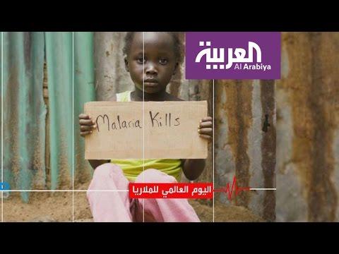 العرب اليوم - شاهد تدشين اليوم العالمي للملاريا