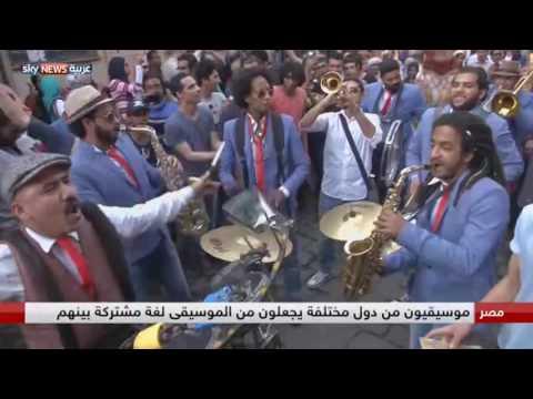 العرب اليوم - شاهد مشاركة فرق عالمية في مهرجان الطبول والفنون في القاهرة