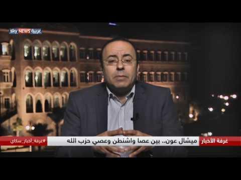 العرب اليوم - شاهد ميشال عون بين واشنطن حزب الله