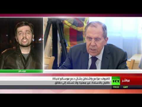 العرب اليوم - شاهد لافروف ينفي مزاعم واشنطن بشأن دعم موسكو لطالبان