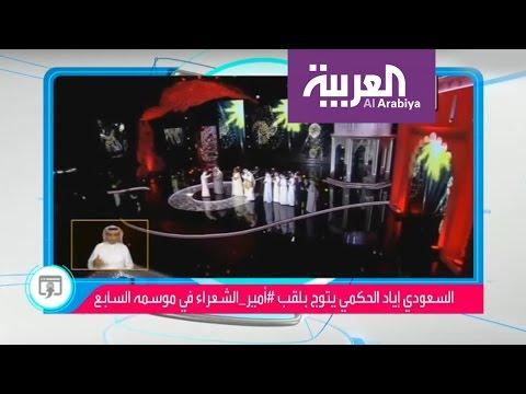 العرب اليوم - شاهد أمير الشعراء إياد الحكمي في أول ظهور له