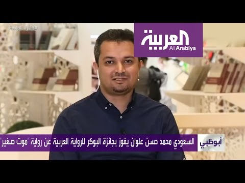 العرب اليوم - محمد حسن علوان ثالث السعوديين فوزًا بالبوكر