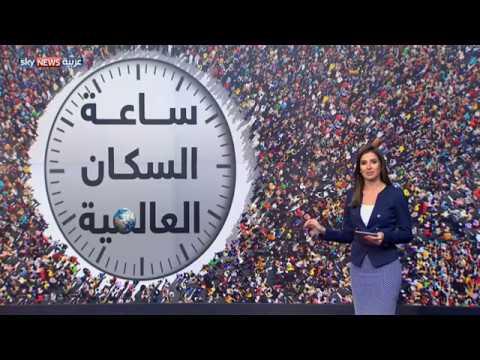 العرب اليوم - بالفيديو عدد سكان الكوكب يصل إلى 75 مليار نسمة