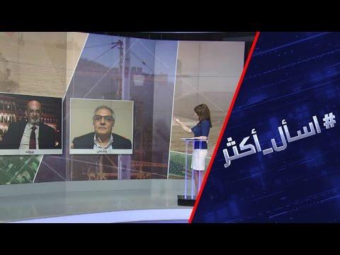 العرب اليوم - بالفيديو تساؤلات بشأن تراجع واشنطن عن ضرب كوريا الشمالية