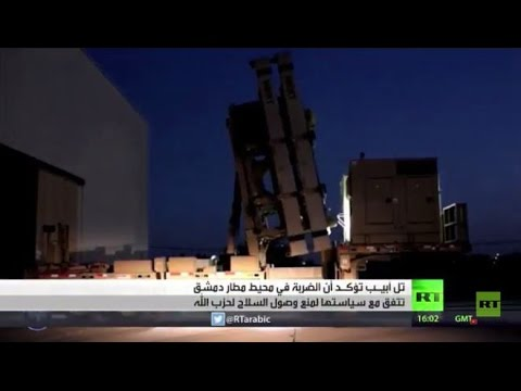 العرب اليوم - بالفيديو تل أبيب تكشف أنّ الغارة على محيط مطار دمشق تتفق مع سياستها
