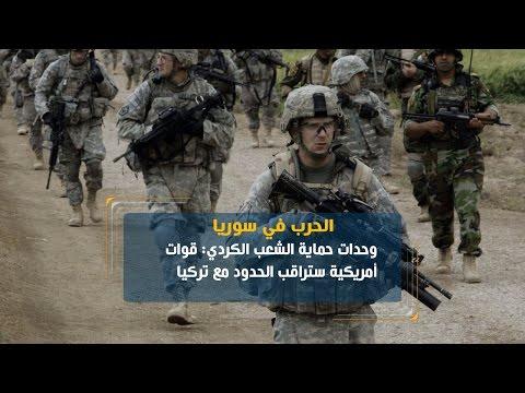 العرب اليوم - شاهد قوات أميركية ستراقب الحدود مع تركيا