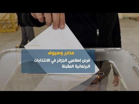 العرب اليوم - شاهد خبير يحذر من الانشقاقات في الأحزاب الإسلامية